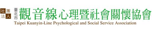 臺北市觀音線心理暨社會關懷協會
